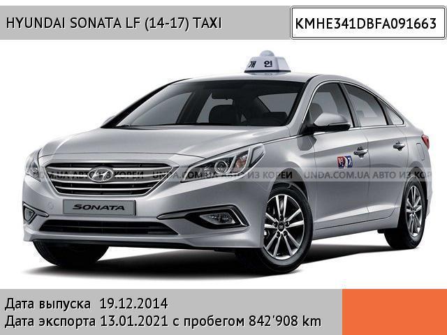 KMHE341DBFA091663 / HYUNDAI SONATA / Пробег 842
